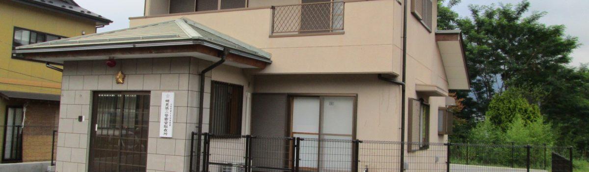 富士吉田警察署明見第二駐在所移転工事